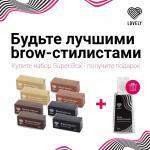 SuperBox для бровистов от Lovely (набор для окрашивания хной)