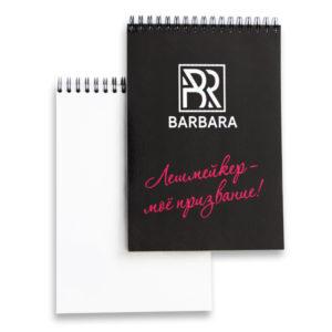 Блокнот BARBARA «Лешмейкер — мое призвание»