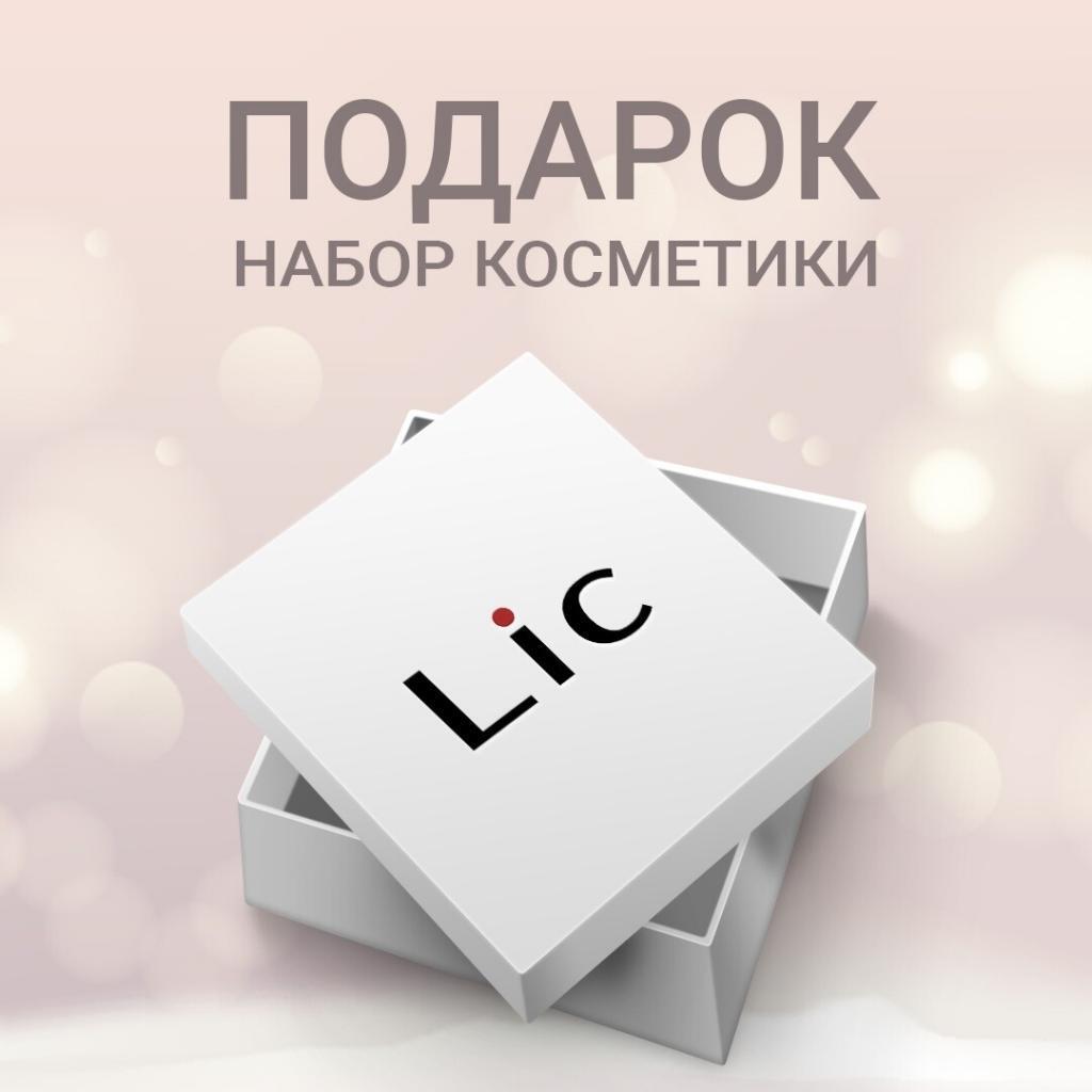 Read more about the article Подарок косметика LIC