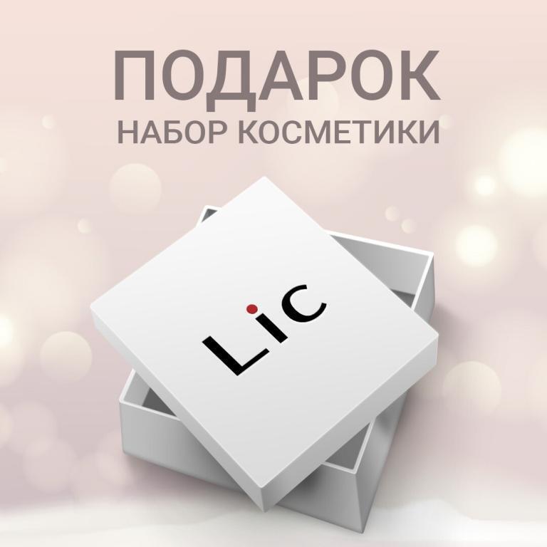 Подарок косметика LIC