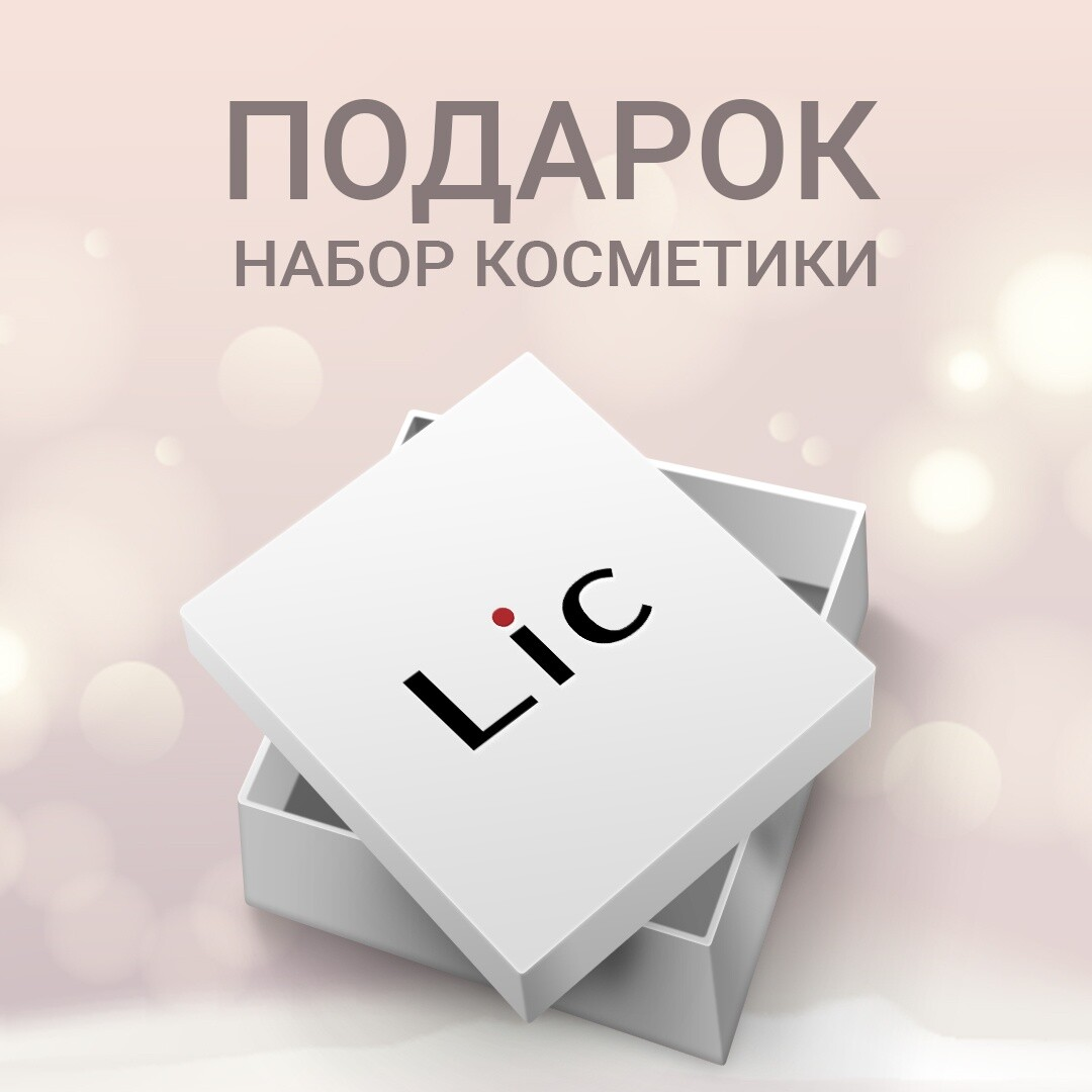 You are currently viewing Подарок косметика LIC