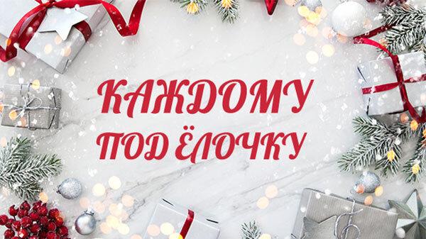 Дарим новогодние подарки к каждому заказу!