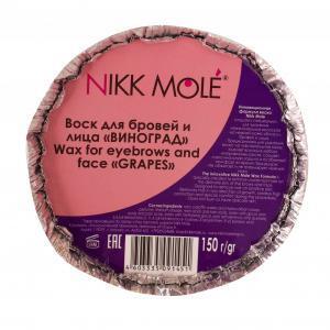 Воск Nikk Mole для бровей и лица  виноград 150 гр