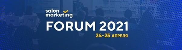 Salon marketing FORUM 2021